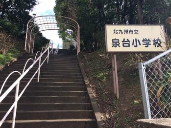 泉台小学校