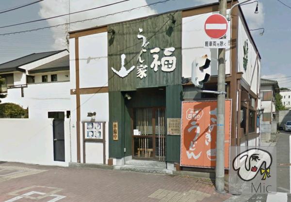 うどん家山福、2007年に金田の陸橋付近から移転してこられたそうです。