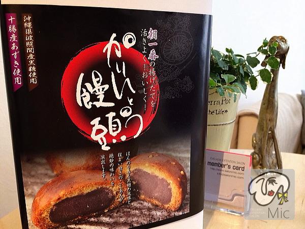 小倉南区のザ・モール小倉西友小倉店内にある花咲き花咲か屋で販売しているかりんとう饅頭。