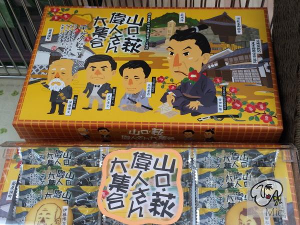 吉田松陰・桂小五郎・伊藤博文・高杉晋作のクッキー