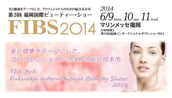 第3回福岡国際ビューティー・ショー2014