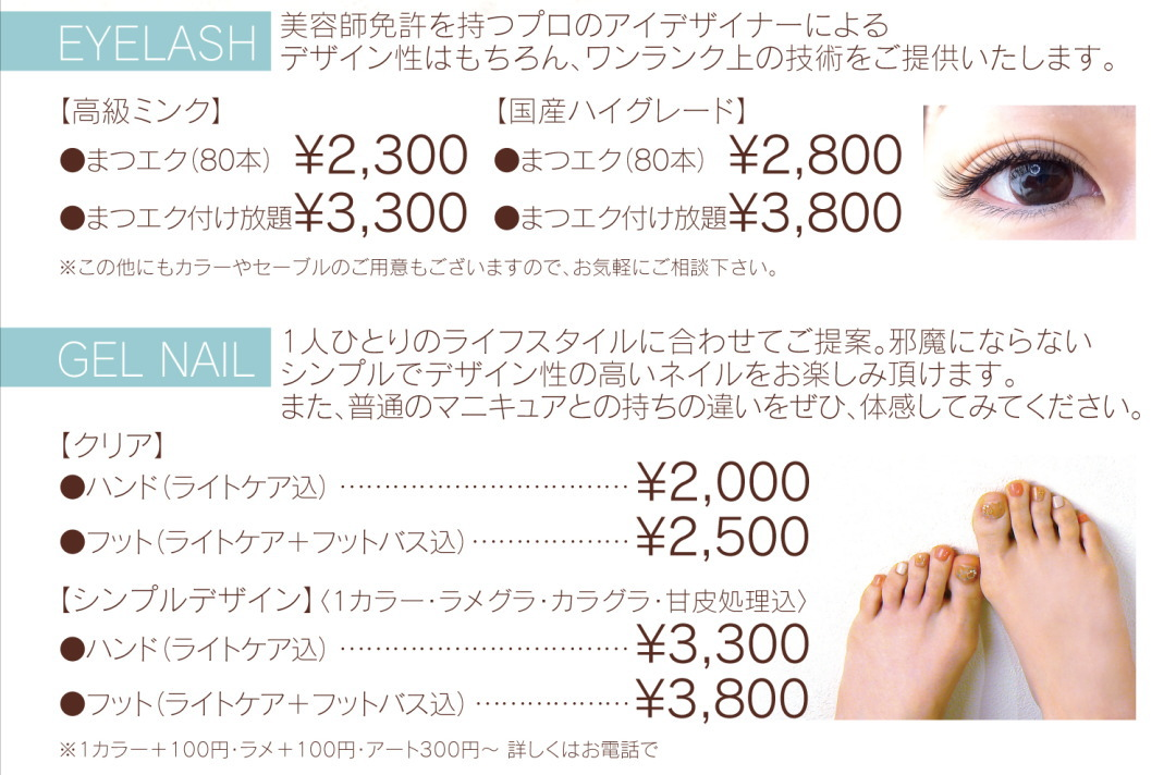 2014年7月31日までのキャンペーン価格