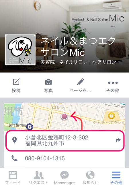facebookページの地図の表示がおかしい