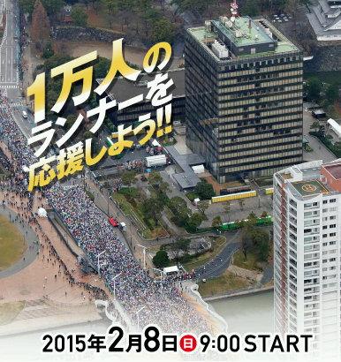 北九州マラソン2015