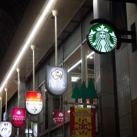 Mic小倉駅前店看板