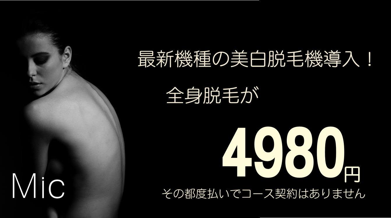 Mic脱毛特価4980円