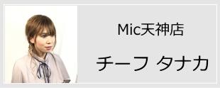 Mic天神店チーフ田中