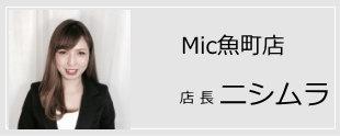 Mic下通り店店長ニシムラ